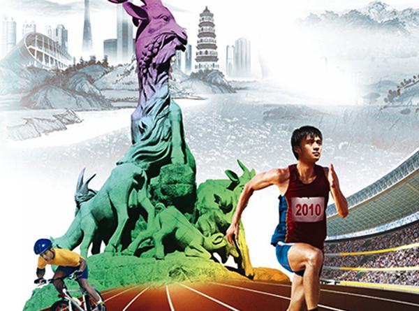 第16届广州亚运会激情盛会和谐亚洲