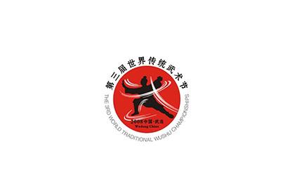 第三届世界传统武术节