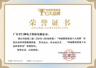 China's police equipment top ten brand gold cup award