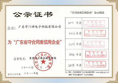 Guangdong Province, abiding by contract and credit enterprise