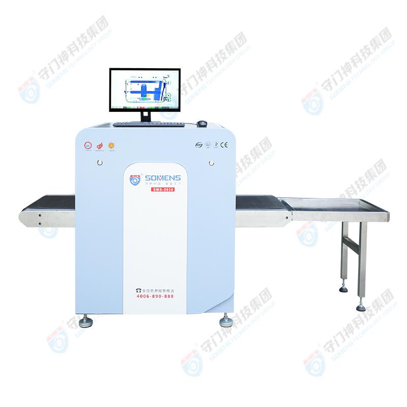 """""""小护士""""桌面一体化安全检查设备SMS-5030A"""