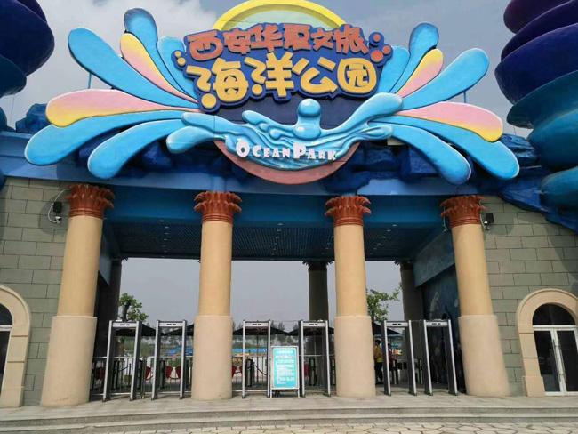 华夏文旅海洋公园游乐场
