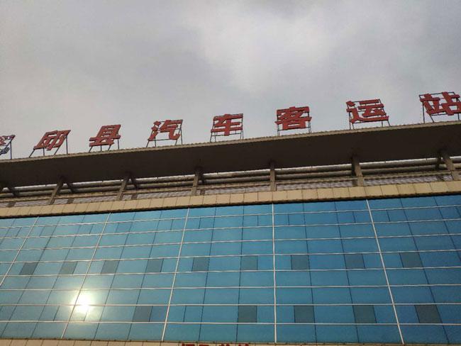 河北邱县汽车站