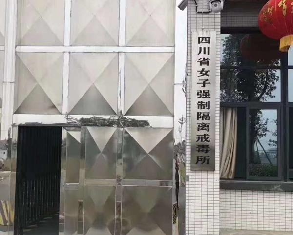 四川省女子强制隔离戒毒所