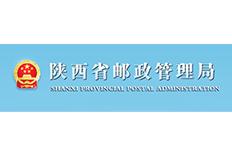 陕西省邮政管理局